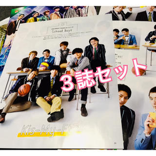 Kis-My-Ft2 - Kis-My-Ft2 雑誌 切り抜き