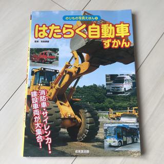 はたらく自動車ずかん(絵本/児童書)