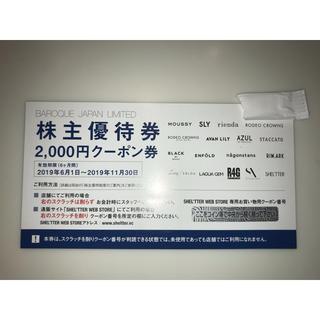 マウジー(moussy)のバロックジャパン  株主優待 2,000円分(ショッピング)