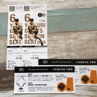 ヨミウリジャイアンツ(読売ジャイアンツ)の8月1日(木)  巨人対広島  スターシート ペアチケット(野球)