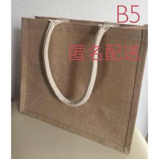 ムジルシリョウヒン(MUJI (無印良品))の無印良品 ジュートマイバッグ B5 入手困難品 ジュートバッグ(トートバッグ)