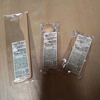 ムジルシリョウヒン(MUJI (無印良品))の無印良品 木製 バターナイフ 薬味スプーン 小さいスプーン 新品3つセット(カトラリー/箸)