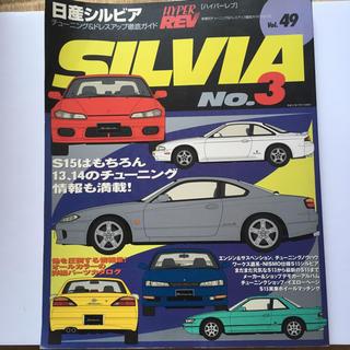 ニッサン(日産)のハイパーレブ Vol.49 シルビア No.3(カタログ/マニュアル)