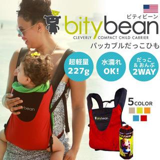 モンベル(mont bell)のえり様専用 bity bean パッカブル抱っこ紐 携帯用(抱っこひも/おんぶひも)