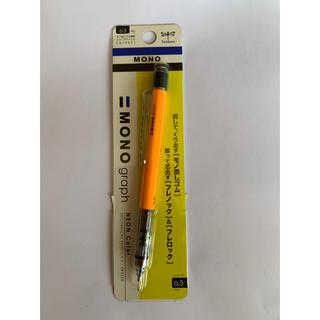 トンボエンピツ(トンボ鉛筆)のモノグラフ モノ シャープペンシル 0.5mm(その他)