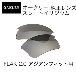 オークリー(Oakley)のオークリー 純正替えレンズ スレートイリジウム フラック FLAK 2.0 (サングラス/メガネ)