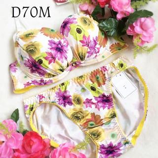 値下げ!新品☆D70M黄色花柄ブラジャー&ショーツセット(ブラ&ショーツセット)