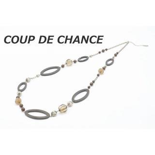 クードシャンス(COUP DE CHANCE)の【P-48】クードシャンス ロング ネックレス カーキ(ネックレス)