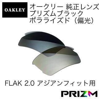 オークリー(Oakley)の早い者勝ち! オークリー  偏光 プリズムブラック  FLAK 2.0 (サングラス/メガネ)