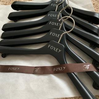 フォクシー(FOXEY)のFOXEY ハンガー 6本セット(押し入れ収納/ハンガー)