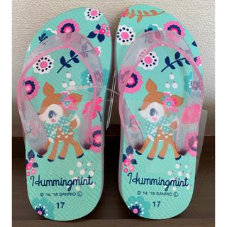 サンリオ(サンリオ)の新品♡ハミングミント♡ビーチサンダル♡17センチ(サンダル)