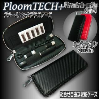 プルームテック(PloomTECH)の【ネコポス】プルームテック プラス ケース Ploomtech + myblu(タバコグッズ)