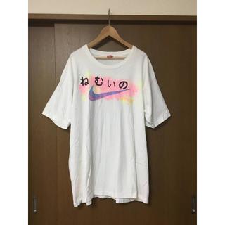 イタズラ(itazura)のねむいの BIGT Tシャツ 神様ごっこ ITAZURA イタズラ(Tシャツ(半袖/袖なし))
