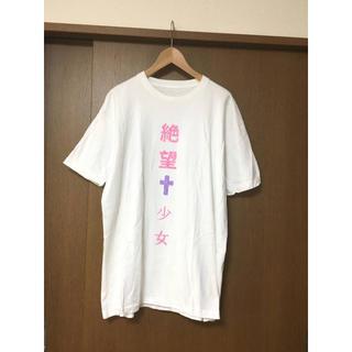 イタズラ(itazura)の絶望少女 BIGT Tシャツ 神様ごっこ ITAZURA イタズラ(Tシャツ(半袖/袖なし))