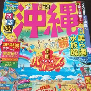 シュウエイシャ(集英社)のるるぶ2019沖縄(地図/旅行ガイド)
