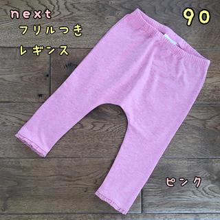 ネクスト(NEXT)の新品♡next♡フリル付きレギンス ピンク 90(パンツ/スパッツ)