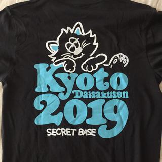 シークレットベース(SECRETBASE)の京都大作戦2019 secret base verdy(Tシャツ/カットソー(半袖/袖なし))