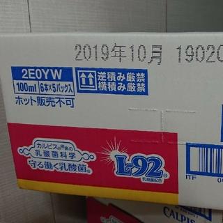 アサヒ飲料 L-92乳酸菌 100ml×30本
