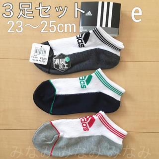 adidas - e. 23〜25cm 3足分セット★アディダス 靴下 甲メッシュ 子供用  24