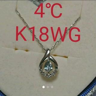 ヨンドシー(4℃)のtrust様専用 4℃【K18WG】ネックレス(ネックレス)