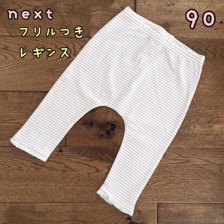 ネクスト(NEXT)の新品♡next♡フリル付きレギンス ピンクボーダー  90(パンツ/スパッツ)