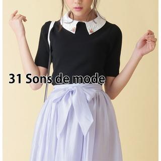 トランテアンソンドゥモード(31 Sons de mode)の31 Sons de mode ハーフミラノネックビジュープルオーバー(ニット/セーター)