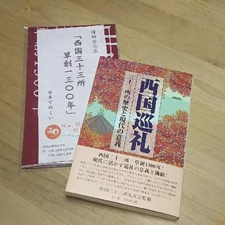 書籍『西国巡礼』てぬぐい付き(地図/旅行ガイド)