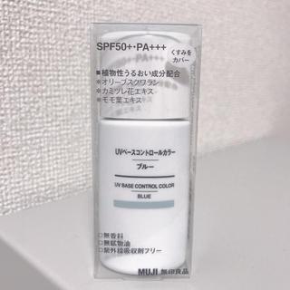 ムジルシリョウヒン(MUJI (無印良品))の無印良品 UVベースコントロールカラー ブルー(コントロールカラー)