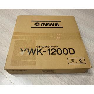 ヤマハ(ヤマハ)のYAMAHA YWK-1200D 未開封(PC周辺機器)