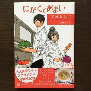 にがくてあまい  公式レシピ    小林 ユミヲ(女性漫画)