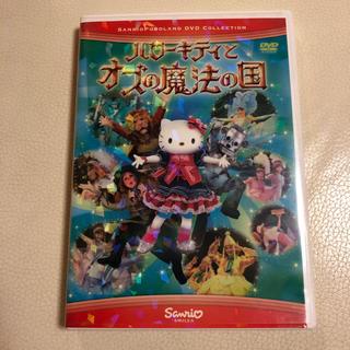 サンリオ(サンリオ)のハローキティとオズの魔法の国 DVD(キッズ/ファミリー)