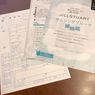 ジルスチュアート(JILLSTUART)のジルスチュアート 婚姻届 サムシングブルー 1枚(印刷物)