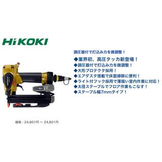 ヒタチ(日立)の【新品】HiKOKI  エアタッカー  n2507hm(工具/メンテナンス)