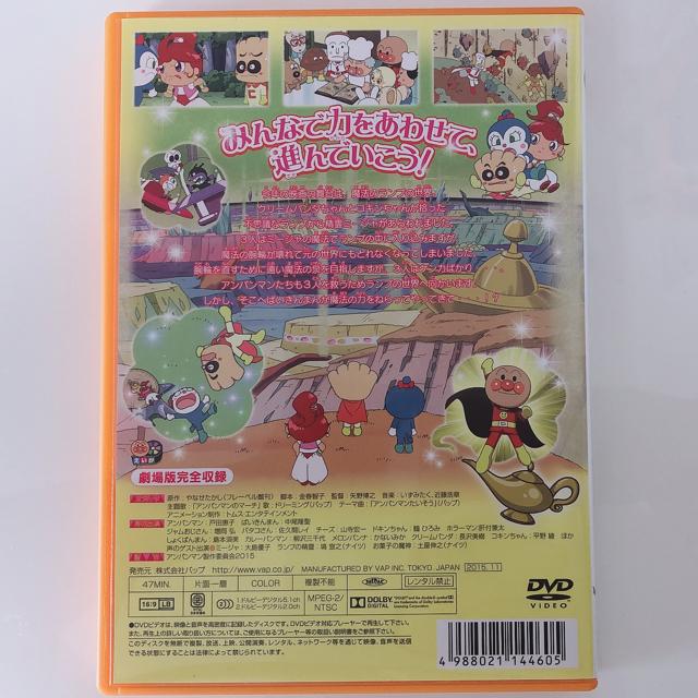 アンパンマン それいけ アンパンマン ミージャと魔法のランプ Dvd