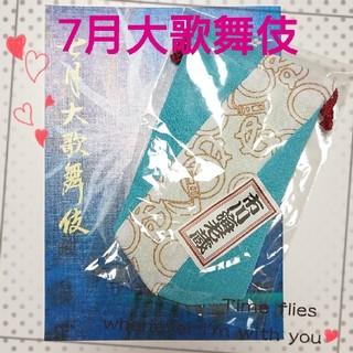 値下げ致します(o^-^o)7月大歌舞伎パンフレット&お土産(伝統芸能)