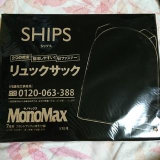 シップス(SHIPS)のMonoMax7月号付録(ファッション)