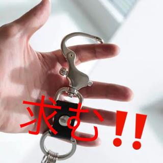 ヨウジヤマモト(Yohji Yamamoto)のヨウジヤマモト  カラビナ(キーホルダー)