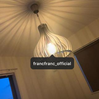 Francfranc - Francfranc おしゃれ照明