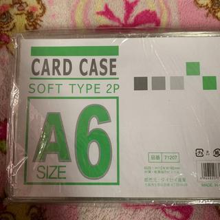 A6サイズ★カードケース2枚(オフィス用品一般)