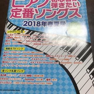ピアノ定番ソングス 2018春(ポピュラー)