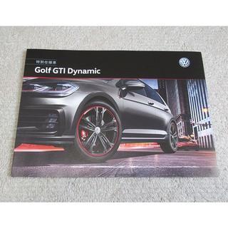 フォルクスワーゲン(Volkswagen)の◆レア◆ フォルクスワーゲン Golf GTI Dynamic【カタログ】(カタログ/マニュアル)