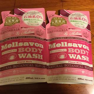 メルサボン(Mellsavon)のメルサボン ボディソープ フローラルハーブの香り つめかえ 2袋セット(ボディソープ/石鹸)