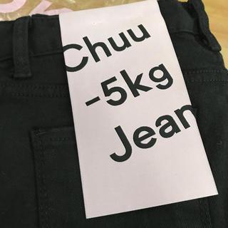チュー(CHU XXX)の新品 -5kgジーンズ (スキニーパンツ)