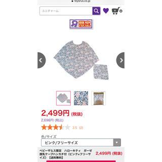 サンリオ(サンリオ)のキティちゃん 授乳ケープ☆1回使用(その他)