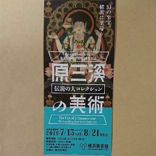 原三渓の美術展  期限付招待券1枚(美術館/博物館)
