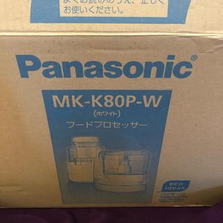 Panasonic - パナソニック  フードプロセッサー