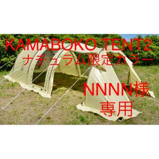 ドッペルギャンガー(DOPPELGANGER)のカマボコテント2 ナチュラム ベージュ/ダークブラウン限定色モデル 新品(テント/タープ)