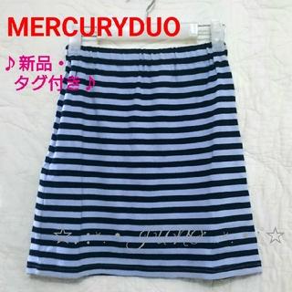 マーキュリーデュオ(MERCURYDUO)のリブボーダーSK♡MERCURYDUO マーキュリーデュオ 新品(ミニスカート)