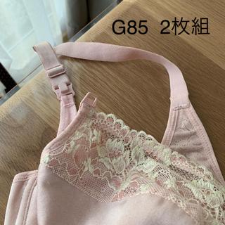 ベルメゾン(ベルメゾン)の授乳ブラ  G85  2枚セット(ブラ)