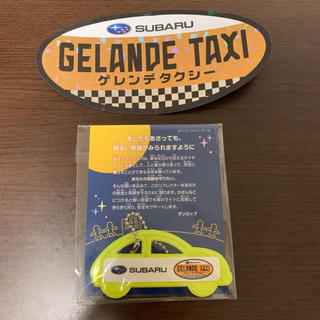 スバル(スバル)のSUBARU 2019 ゲレンデタクシー ステッカー&リフレクターキーホルダー(ノベルティグッズ)